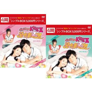 イタズラなKissII〜惡作劇2吻〜 DVD-BOX1+2のセット <シンプルBOX 5,000円シ...