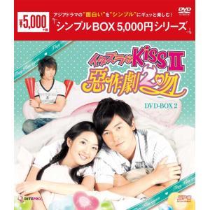 イタズラなKissII〜惡作劇2吻〜 DVD-BOX2 (8枚組) <シンプルBOX 5,000円シ...