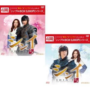 『シンイ-信義- DVD-BOX1+2のセット <シンプルBOX 5,000円シリーズ>』  【セッ...