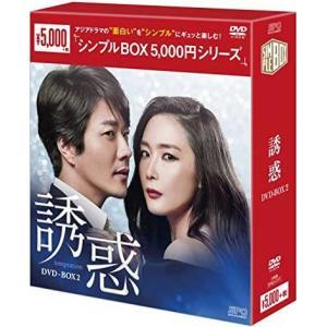 誘惑 DVD-BOX2 (5枚組) <シンプルBOX 5,000円シリーズ>