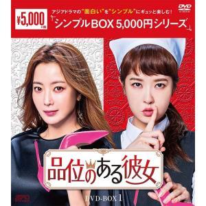 品位のある彼女 DVD-BOX1(6枚組) <シンプルBOX 5,000円シリーズ>