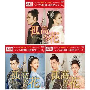 孤高の花〜General&I〜 DVD-BOX 1+2+3の全巻セット <シンプルBOX 5,000円シリーズ>|cena