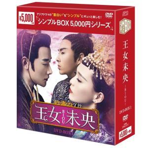 王女未央-BIOU- DVD-BOX1(9枚組) <シンプルBOX 5,000円シリーズ>