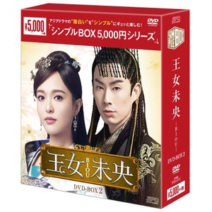王女未央-BIOU- DVD-BOX2(9枚組) <シンプルBOX 5,000円シリーズ>