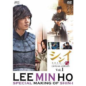 『イ・ミンホのシンイ 信義  <スペシャル・メイキング>vol.1(2枚組) DVD』  品番:OP...