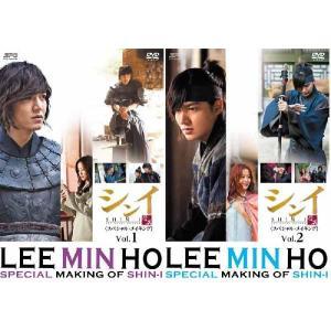 『イ・ミンホのシンイ 信義  <スペシャル・メイキング>vol.1+2のセット DVD』  【セット...
