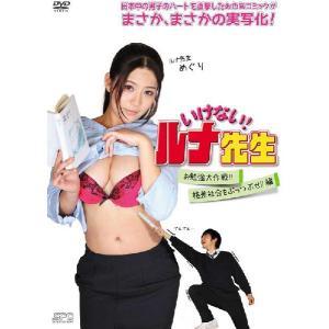 いけない!ルナ先生  お勉強大作戦!!格差社会をぶっつぶせ!!篇 DVD
