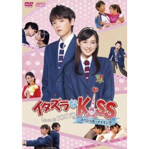 イタズラなKiss〜Love in TOKYO スペシャル・メイキングDVD(1枚組)