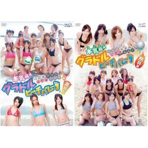 本気萌え グラドルビーチバレー 激闘編+ 熱闘編 DVD2枚セット
