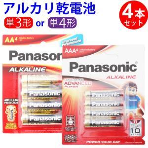 パナソニック アルカリ乾電池 4個セット  選べる2種類 Panasonic 単3 単4 お買い得