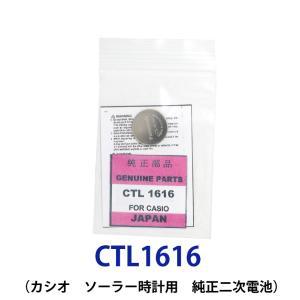 パナソニック カシオソーラー時計用純正2次電池 CTL1616 CTL1616F 電池 時計電池 でんち パナソニック Panasonic CTL 1616 G shockの画像