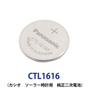 パナソニック カシオソーラー時計用純正2次電池 CTL1616 CTL1616F 電池 時計電池 でんち パナソニック Panasonic CTL 1616 G shock|cenfill
