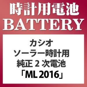 パナソニック カシオソーラー時計用純正2次電池 ML2016 電池 時計電池 でんち パナソニック Panasoic ML2016 2016 CASIO ソーラー|cenfill