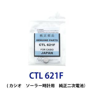 パナソニック カシオソーラー時計用純正2次電池 CTL621 CTL621F 電池 時計電池 でんち パナソニック Panasonic CTL 621 G shock 端子なし|cenfill