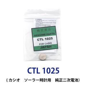 パナソニック カシオソーラー時計用純正2次電池 CTL1025 CTL1025F 電池 時計電池 でんち パナソニック Panasonic CTL 1025 G shock|cenfill