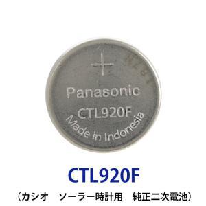 パナソニック カシオソーラー時計用純正2次電池 CTL920/CTL920F 電池 時計電池 でんち パナソニック Panasonic CTL 920 G shock MT920 CTL920|cenfill