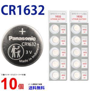 Panasonic CR1632 ×10個 パナソニックCR1632 パナソニック CR1632 1...