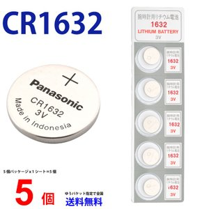 Panasonic CR1632 ×5個 パナソニックCR1632 パナソニック CR1632 16...