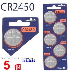 村田製作所 CR2450 ×5個 ムラタ  CR2450 CR2450 2450 CR2450 CR2450 ソニー CR2450 ボタン|cenfill