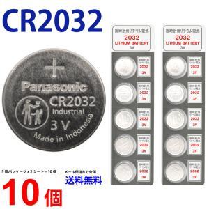 パナソニック CR2032 ×10個 パナソニックCR2032 パナソニック CR2032 2032 リチウム パナ 新品 逆輸入品