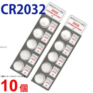 Panasonic CR2032 ×10個 パナソニックCR2032 パナソニック CR2032 2...