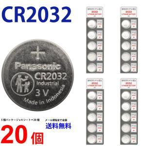 Panasonic CR2032 ×20個 パナソニックCR2032 パナソニック CR2032 2...