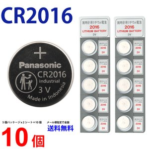 Panasonic CR2016×10個 パナソニックCR2016