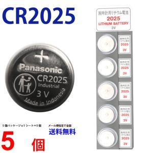 パナソニック CR2025 ×5個 パナソニックCR2025 定形郵便で送料無料 パナソニック CR...