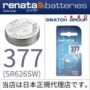 renata レナタ 377 酸化銀ボタン電池(SR626SW) 正規エコパッケージ スウォッチグル...