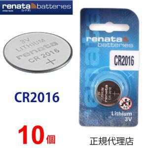 正規輸入品 スイスメーカー renata レナタ CR2016 x 10個 【当店はRENATAの正規代理店です】でんち ボタン 時計電池 時計用電池 時計用 リモコン ゲーム|cenfill