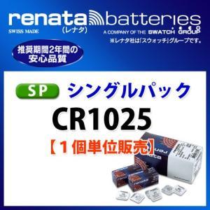 正規輸入品 スイス製 renata レナタ CR1025 【当店はRENATAの正規代理店です】 でんち ボタン 時計電池 時計用電池 時計用 リモコン ゲーム|cenfill