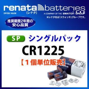 正規輸入品 スイス製 renata レナタ CR1225 【当店はRENATAの正規代理店です】 でんち ボタン 時計電池 時計用電池 時計用 リモコン ゲーム|cenfill