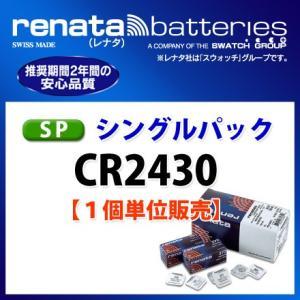 正規輸入品 スイス製 renata レナタ CR2430 【当店はRENATAの正規代理店です】でんち ボタン 時計電池 時計用電池 時計用 リモコン ゲーム|cenfill