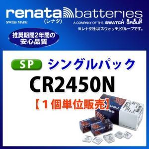 正規輸入品 スイス製 renata レナタ  CR2450N 【当店はRENATAの正規代理店です】でんち ボタン 時計電池 時計用電池 時計用 リモコン ゲーム|cenfill