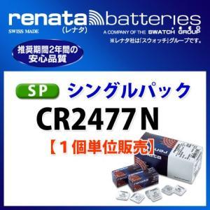 正規輸入品 スイス製 renata レナタ CR2477N 【当店はRENATAの正規代理店です】 でんち ボタン 時計電池 時計用電池 時計用 リモコン ゲーム|cenfill