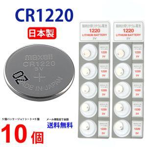 マクセル CR1220 ×10個 マクセルCR1220 CR1220 1220 CR1220 CR1220 マクセル CR1220 ボタン電池 リチウム コイン型 10個 送料無料 逆輸入品|cenfill