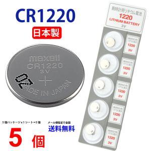 マクセル CR1220 ×5個 マクセルCR1220 CR1220 1220 CR1220 CR1220 マクセル CR1220 ボタン電池 リチウム コイン型 5個 送料無料 逆輸入品|cenfill