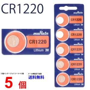 CR1220 ×5個 日本製 ムラタ Murata 村田製作所 CR1220 CR1220 1220 CR1220 CR1220 ソニー CR1220 ボタン|cenfill