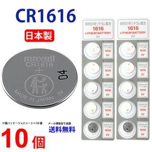 マクセル CR1616 ×10個 マクセルCR1616 CR1616 1616 CR1616 CR1616 マクセル CR1616 ボタン電池 リチウム コイン型 10個 送料無料 逆輸入品|cenfill