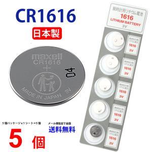 マクセル CR1616 ×5個 マクセルCR1616 CR1616 1616 CR1616 CR1616 マクセル CR1616 ボタン電池 リチウム コイン型 5個 送料無料 逆輸入品|cenfill