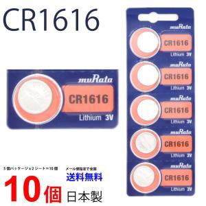 CR1616 ×10個 日本製 ムラタ Murata 村田製作所  CR1616 CR1616 1616 CR1616 CR1616 ソニー CR1616 ボタ|cenfill