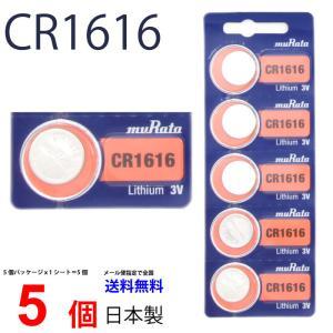 CR1616 ×5個 日本製 ムラタ Murata 村田製作所 CR1616 CR1616 1616 CR1616 CR1616 ソニー CR1616 ボタン|cenfill