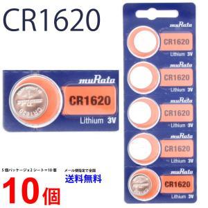 CR1620 ×10個 日本製 ムラタ Murata 村田製作所 CR1620 CR1620 1620 CR1620 CR1620 ソニー CR1620 ボタ|cenfill