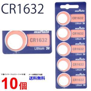CR1632 ×10個 日本製 ムラタ Murata 村田製作所 CR1632 CR1632 1632 CR1632 CR1632 ソニー CR1632 ボタ|cenfill