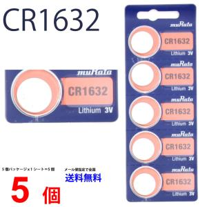 CR1632 ×5個 日本製 ムラタ Murata 村田製作所 CR1632 CR1632 1632 CR1632 CR1632 ソニー CR1632 ボタン|cenfill