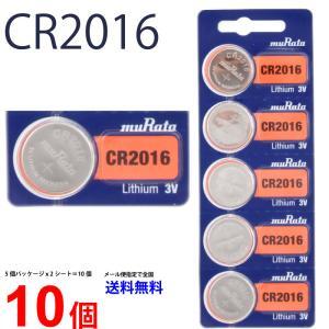 CR2016 ×10個 ムラタ Murata 村田製作所 CR2016 CR2016 2016 CR2016 CR2016 ソニー CR2016 ボタ|cenfill
