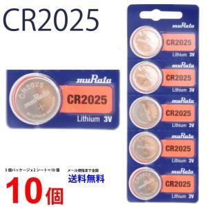 CR2025 ×10個 ムラタ Murata 村田製作所 CR2025 CR2025 2025 CR2025 CR2025 ソニー CR2025 ボタ|cenfill