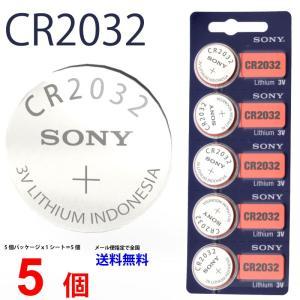 SONY CR2032 ×5個 ソニー CR2032 定形郵便で送料無料  CR2032 ボタン電池...