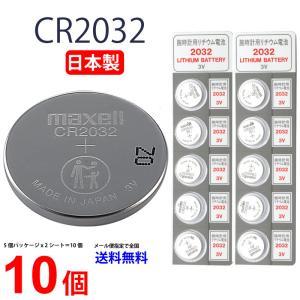 日本製 マクセル CR2032 ×10個 マクセル CR2032 メール便送料無料 ボタン電池 リチ...