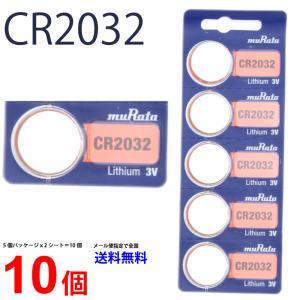 CR2032 ×10個 ムラタ Murata 村田製作所 CR2032 CR2032 2032 CR2032 CR2032 ソニー CR2032 ボタ|cenfill